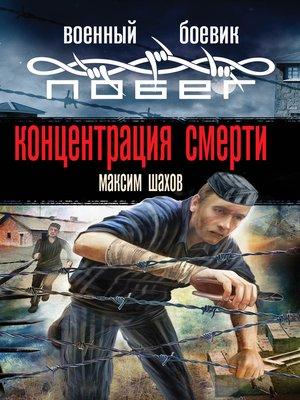 cover image of Концентрация смерти