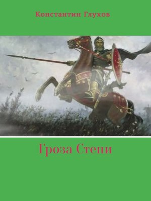 cover image of Гроза Степи
