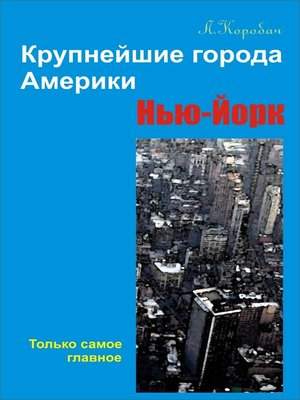 cover image of Нью-Йорк