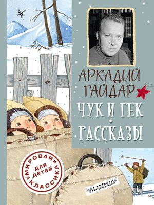 cover image of Чук и Гек. Рассказы