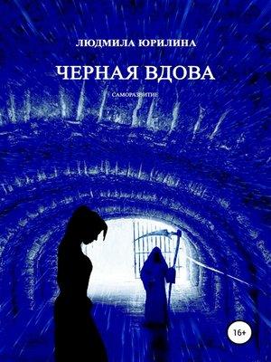cover image of Черная вдова
