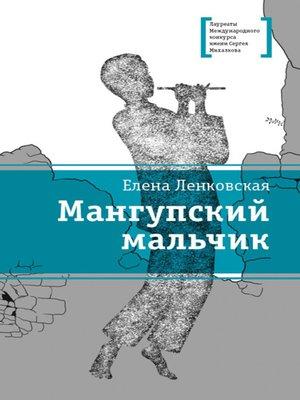 cover image of Мангупский мальчик