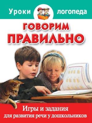 cover image of Говорим правильно. Игры и задания для развития речи у дошкольников