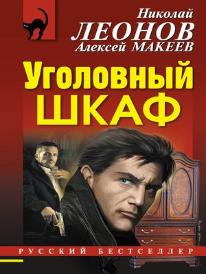 cover image of Уголовный шкаф