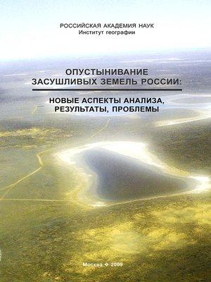 cover image of Опустынивание засушливых земель России. Новые аспекты анализа, результаты, проблемы