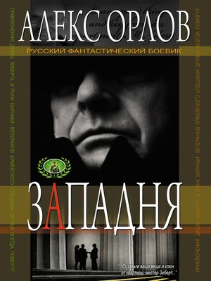 cover image of Западня