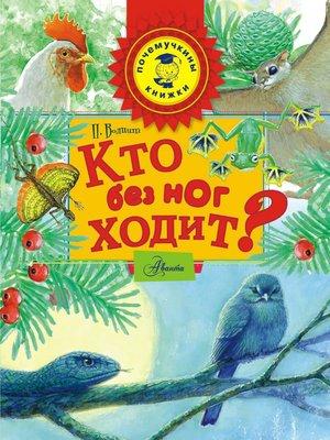 cover image of Кто без ног ходит?