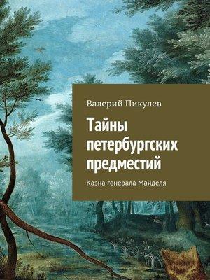cover image of Тайны петербургских предместий. Казна генерала Майделя