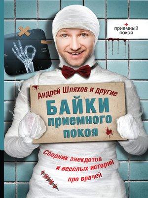 cover image of Байки приемного покоя (сборник)