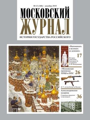 cover image of Московский Журнал. История государства Российского №12 (348) 2019