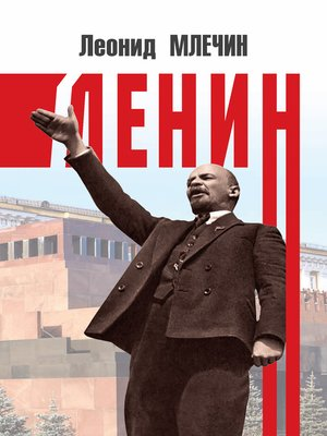 cover image of Ленин