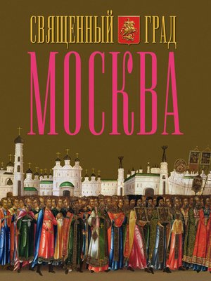 cover image of Священный град Москва