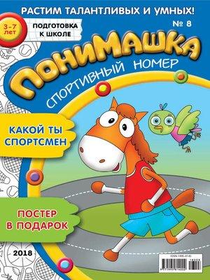 cover image of ПониМашка. Развлекательно-развивающий журнал. №08/2018