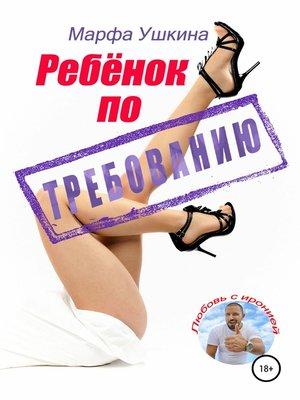 cover image of Ребёнок по требованию