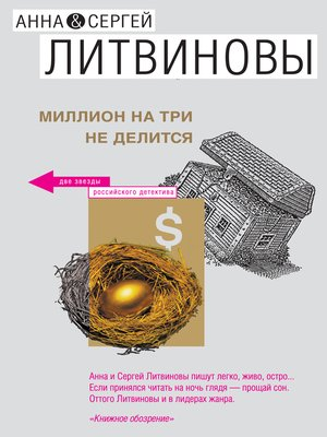 cover image of Миллион на три не делится (сборник)