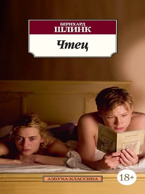 cover image of Чтец