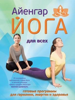 cover image of Айенгар-йога для всех