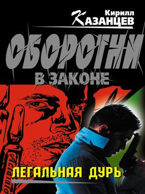 cover image of Легальная дурь