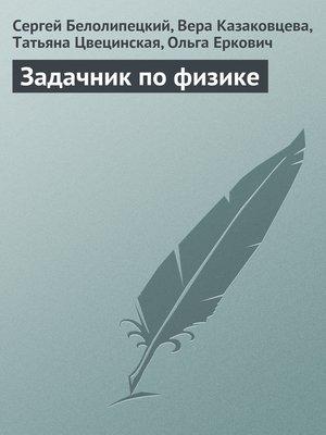cover image of Задачник по физике