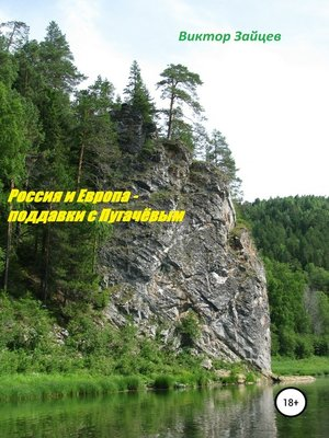 cover image of Россия и Европа – поддавки с Пугачевым