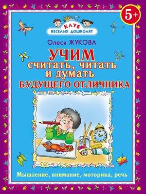 cover image of Учим считать, читать и думать будущего отличника