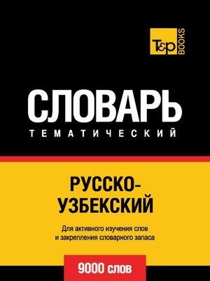 cover image of Русско-узбекский тематический словарь. 9000 слов