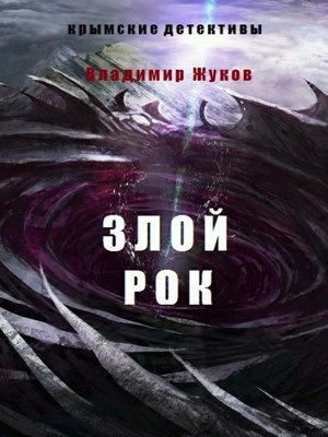 cover image of Зой рок