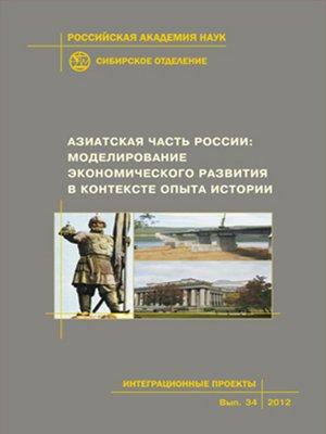 cover image of Азиатская часть России