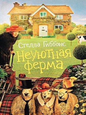 cover image of Неуютная ферма