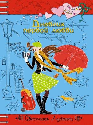 cover image of Дневник первой любви
