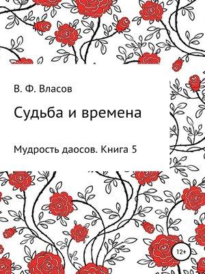 cover image of Судьба и времена