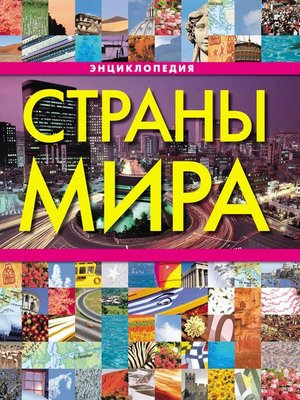 cover image of Страны мира. Энциклопедия