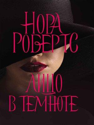 cover image of Лицо в темноте