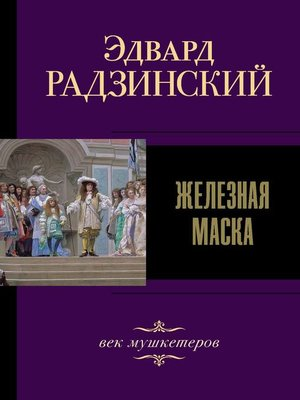cover image of Железная Маска. Век мушкетеров