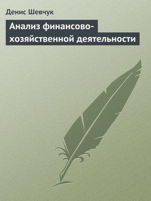 cover image of Анализ финансово-хозяйственной деятельности
