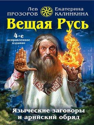 cover image of Вещая Русь. Языческие заговоры и арийский обряд