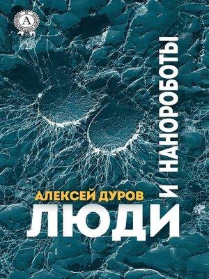 cover image of Люди и нанороботы