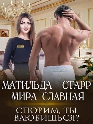 cover image of Спорим, ты влюбишься?
