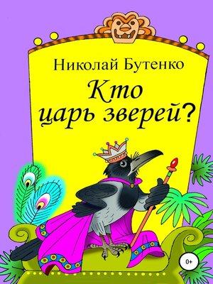 cover image of Кто царь зверей