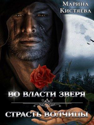 cover image of Во власти зверя. Страсть волчицы (сборник)