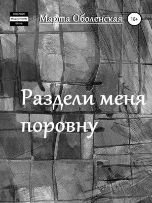cover image of Раздели меня поровну
