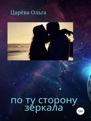 cover image of По ту сторону зеркала