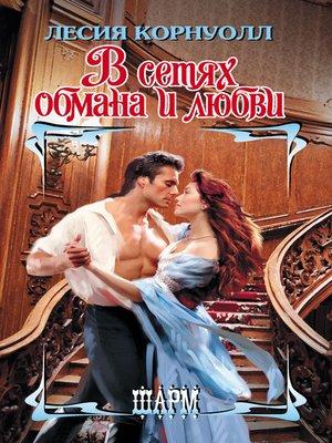 cover image of В сетях обмана и любви