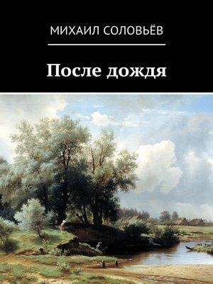 cover image of После дождя. Стихи