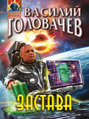 cover image of Застава