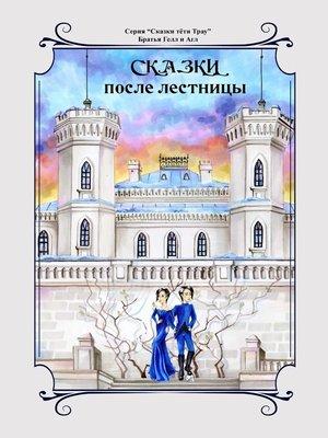 cover image of Сказки после лестницы