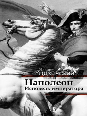 cover image of Наполеон. Исповедь императора