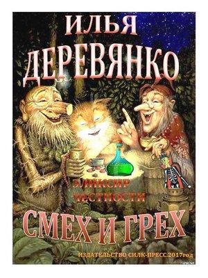 cover image of Эликсир честности