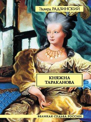 cover image of Княжна Тараканова