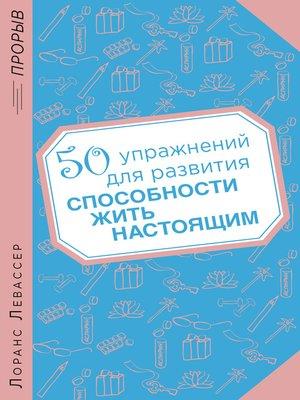cover image of 50 упражнений для развития способности жить настоящим